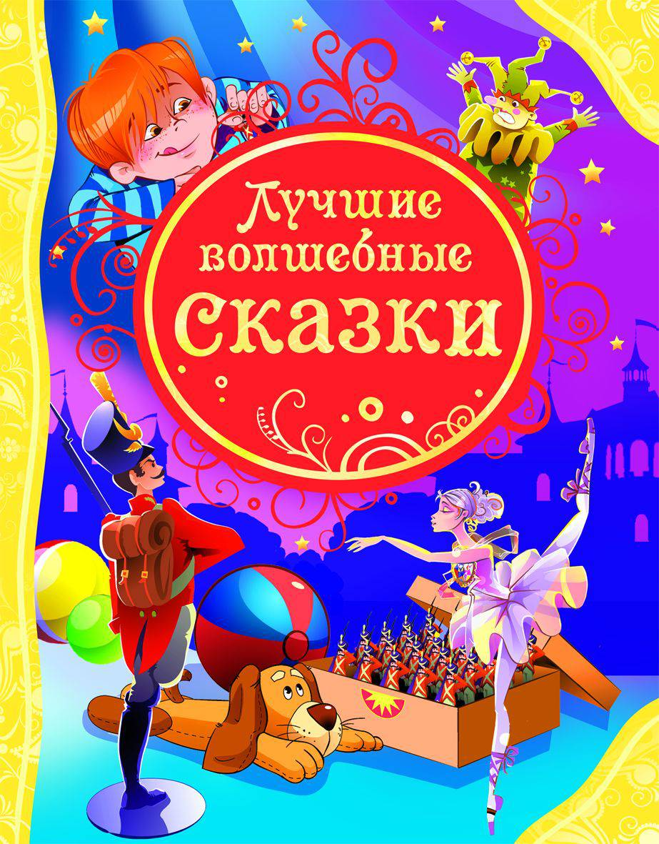 фото книги со сказками