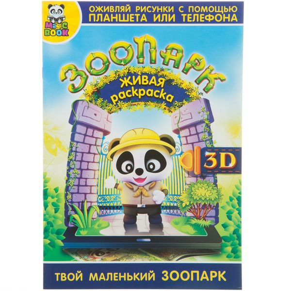 Раскраска Magic Book Зоопарк