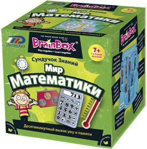 Сундучок знаний BRAINBOX 90718 Мир математики