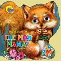 Книжка для маленьких   Где моя мама?