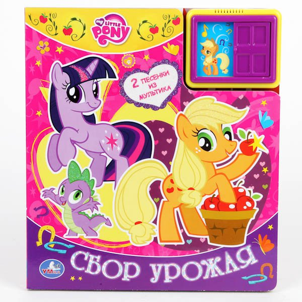 ����. MY LITTLE PONY. ���� ������. (2 �������� ������ � ������ ��������). 200 � 225��.