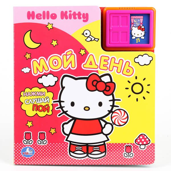 ����. HELLO KITTY. ��� ���� (2 �������� ������ � ������ ��������). ������: 200 � 225��.
